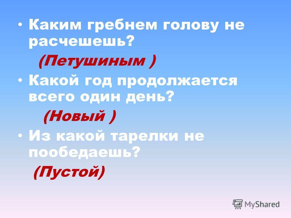Птенцы какой птицы не знают своей матери? (Кукушки) Откуда родом Илья Муромец? (Село Карачарово) Назовите отрезок времени в 100 лет ( Век)