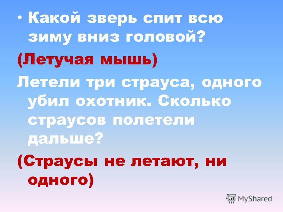У какой рыбы оба глаза на одном боку? ( Камбала) По цепи из какого металла ходил пушкинский кот? (Золотой)