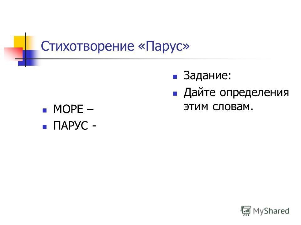 Стихотворение «Парус» МОРЕ – ПАРУС - Задание: Дайте определения этим словам.