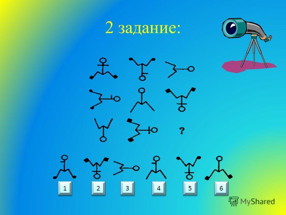2 задание: 1 1 2 2 3 3 4 4 5 5 6 6