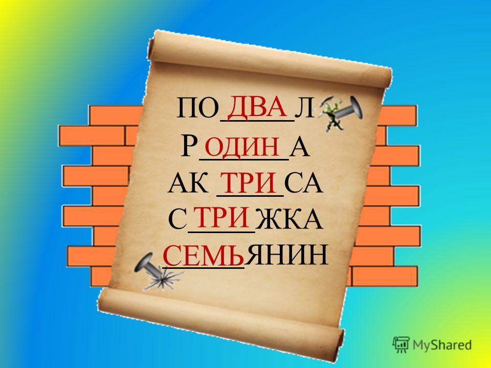 ПО Л Р А АК СА С ЖКА ЯНИН ДВА ОДИН ТРИ ТРИ СЕМЬ