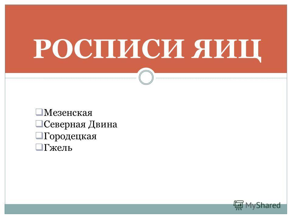 РОСПИСИ ЯИЦ Мезенская Северная Двина Городецкая Гжель