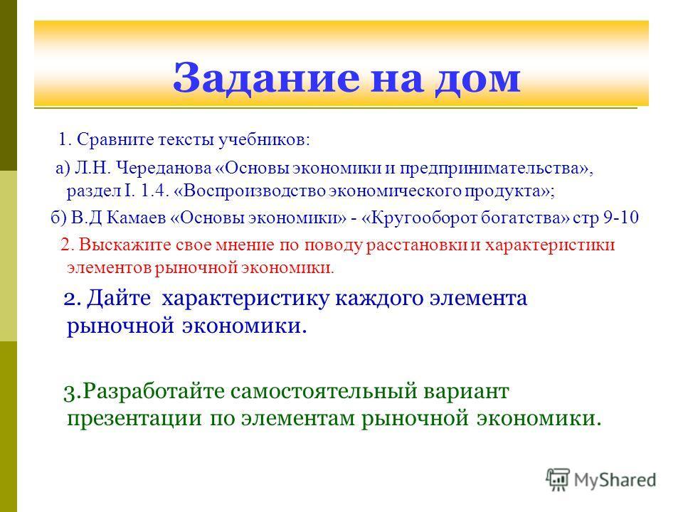 Вопросы для закрепления 1.В чем сущность механизма рыночной экономики? 2.Какие элементы рыночной экономики Вы можете назвать? 3.Какую роль в рыночной экономике играет производство? 4.В чем заключается роль обмена как элемента рыночной экономики? 5.Чт