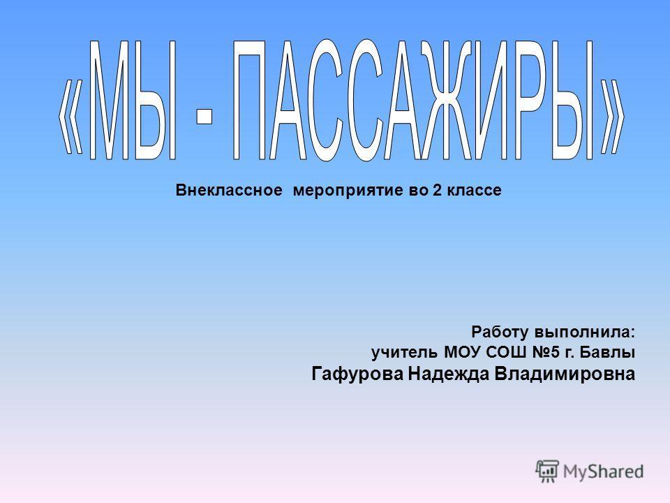Работу выполнила: учитель МОУ СОШ 5 г. Бавлы Гафурова Надежда Владимировна Внеклассное мероприятие во 2 классе