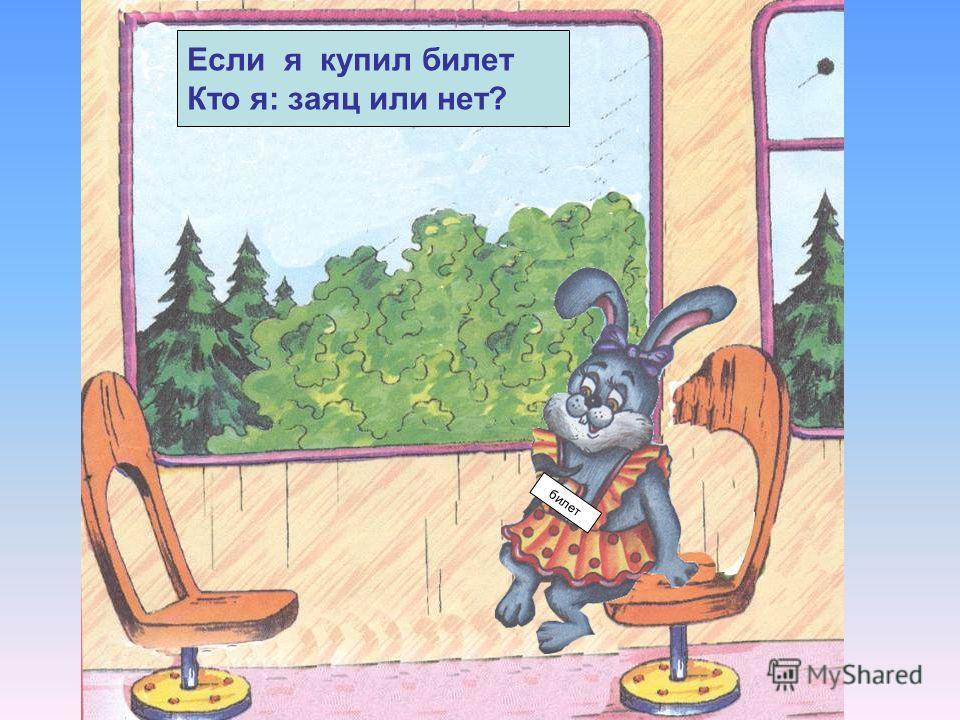 билет Если я купил билет Кто я: заяц или нет?