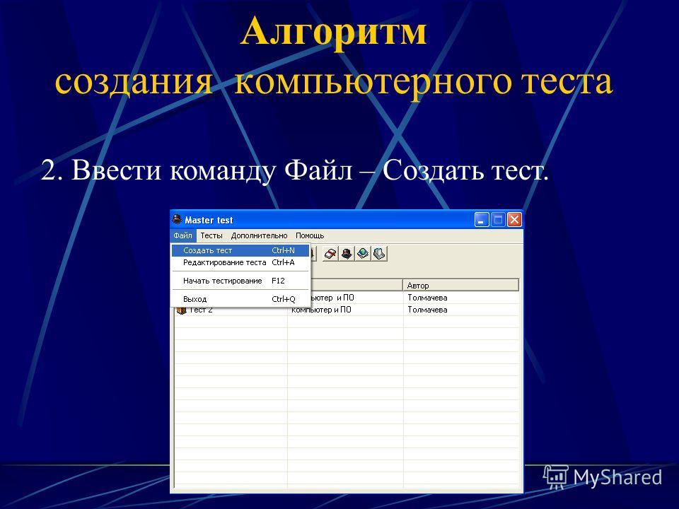 Алгоритм создания компьютерного теста 2. Ввести команду Файл – Создать тест.