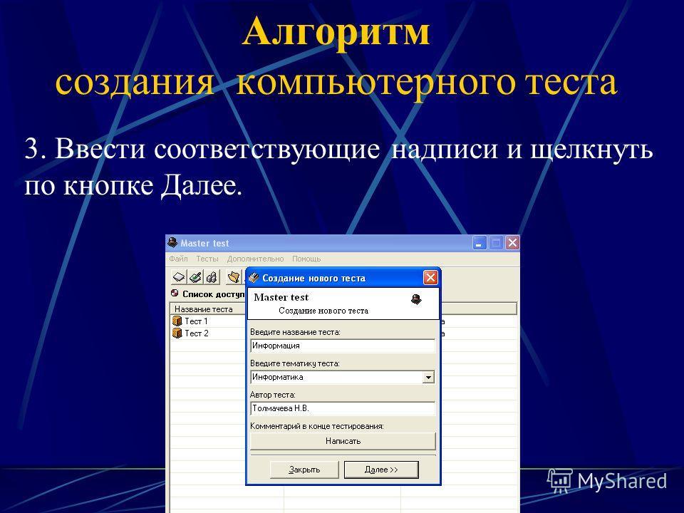 Алгоритм создания компьютерного теста 3. Ввести соответствующие надписи и щелкнуть по кнопке Далее.