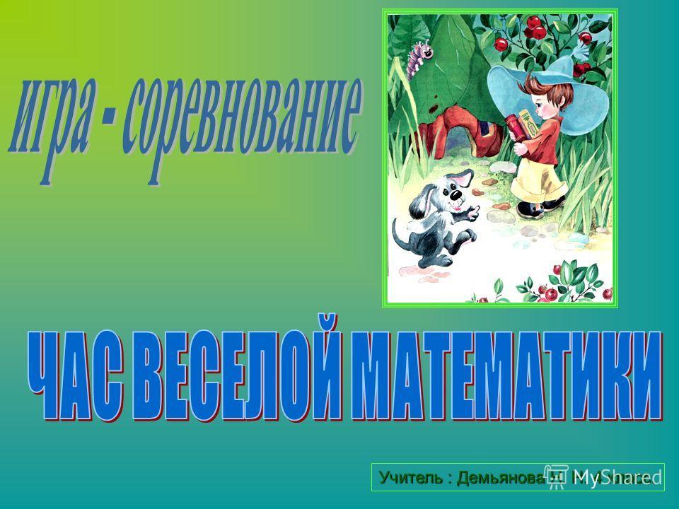 Учитель : Демьянова Н. Н. 4 класс.
