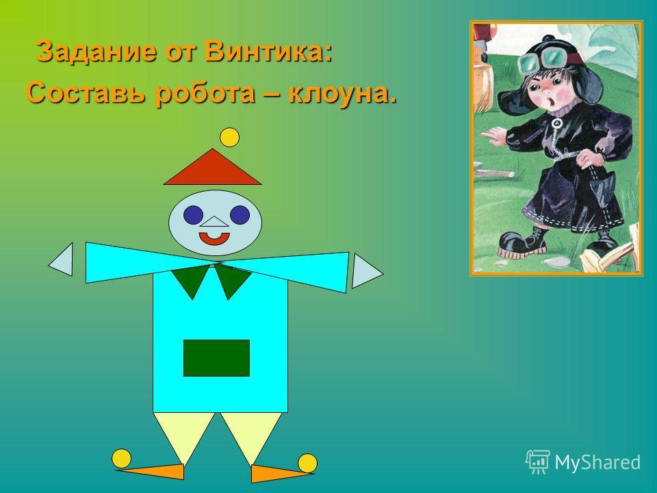 Задание от Винтика: Составь робота – клоуна.