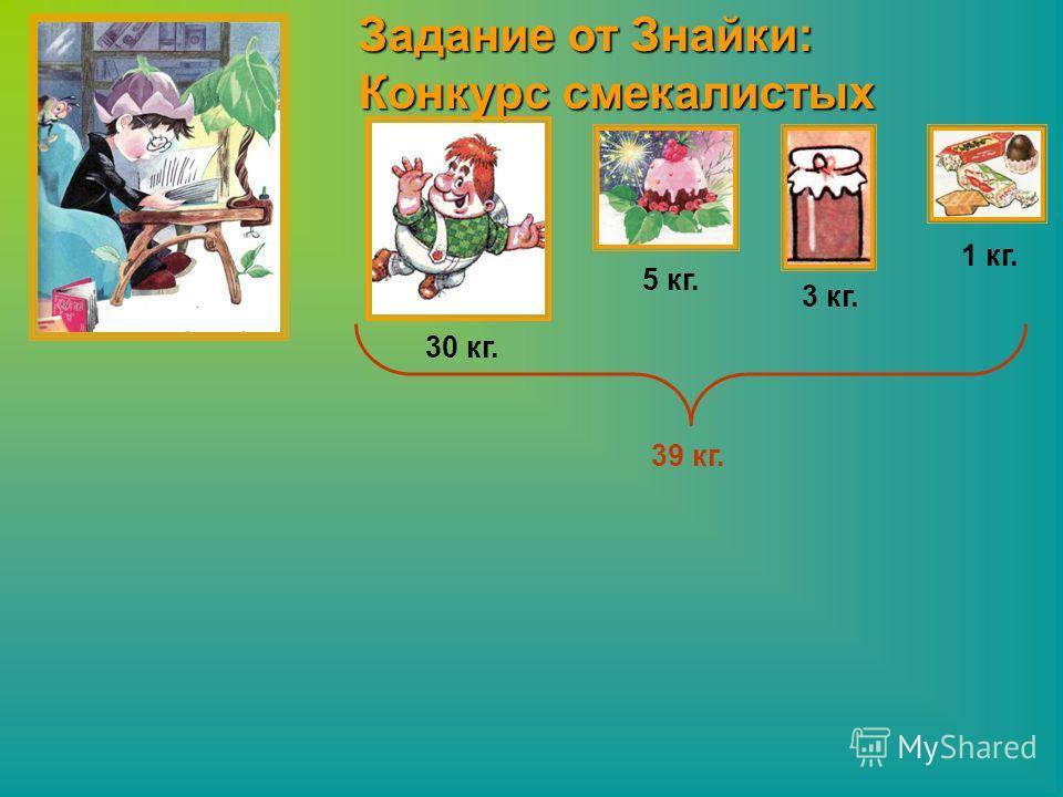 Задание от Знайки: Конкурс смекалистых 30 кг. 3 кг. 1 кг. 5 кг. 39 кг.