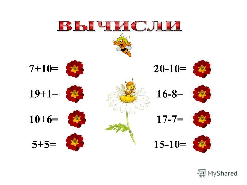 7+10= 19+1= 10+6= 5+5= 20-10= 16-8= 17-7= 15-10= 17 20 16 10 8 5