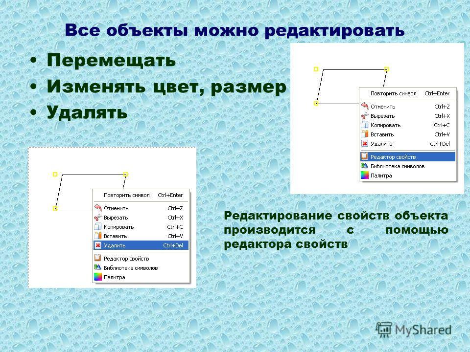 Все объекты можно редактировать Перемещать Изменять цвет, размер Удалять Редактирование свойств объекта производится с помощью редактора свойств