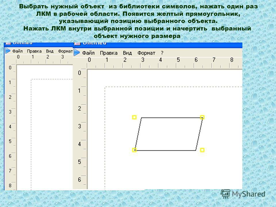 Выбрать нужный объект из библиотеки символов, нажать один раз ЛКМ в рабочей области. Появится желтый прямоугольник, указывающий позицию выбранного объекта. Нажать ЛКМ внутри выбранной позиции и начертить выбранный объект нужного размера