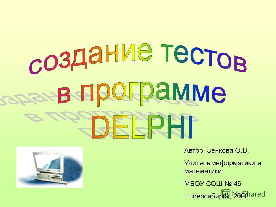 Автор: Зенкова О.В. Учитель информатики и математики МБОУ СОШ 46 г.Новосибирск, 2008