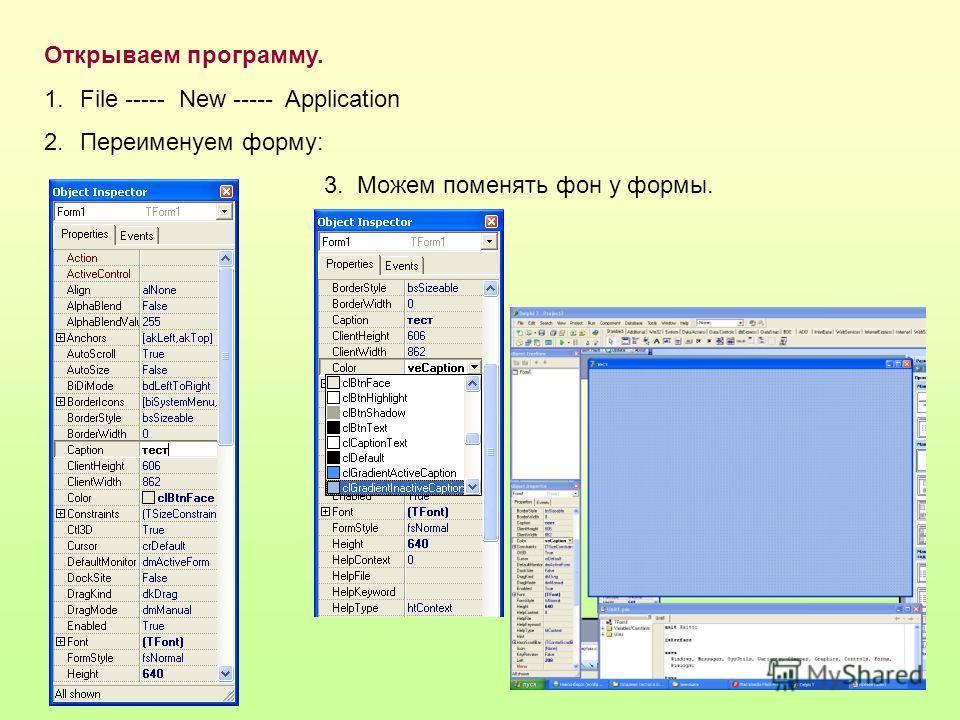 Открываем программу. 1.File ----- New ----- Application 2.Переименуем форму: 3. Можем поменять фон у формы.