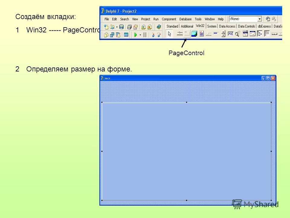 Создаём вкладки: 1Win32 ----- PageControl 2Определяем размер на форме. PageControl
