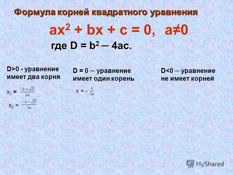 ax 2 + bx + c = 0, а0а0 Формула корней квадратного уравнения Формула корней квадратного уравнения где D = b 2 4ac. D>0 - уравнение имеет два корня х 1 = D = 0 уравнение имеет один корень D