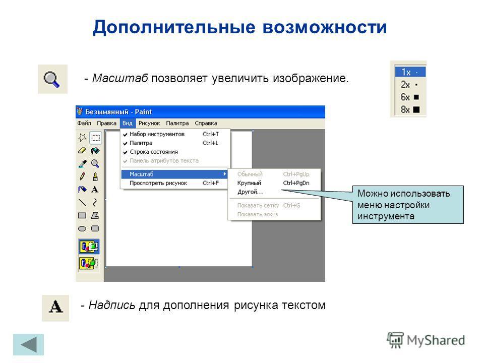 Дополнительные возможности - Масштаб позволяет увеличить изображение. Можно использовать меню настройки инструмента - Надпись для дополнения рисунка текстом