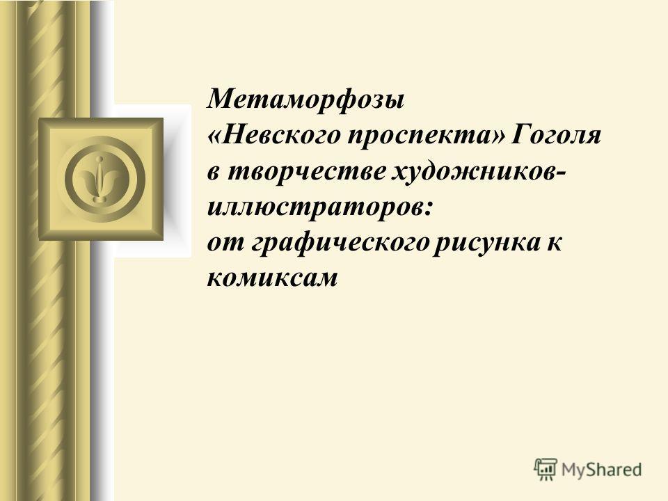 Метаморфозы «Невского проспекта» Гоголя в творчестве художников- иллюстраторов: от графического рисунка к комиксам