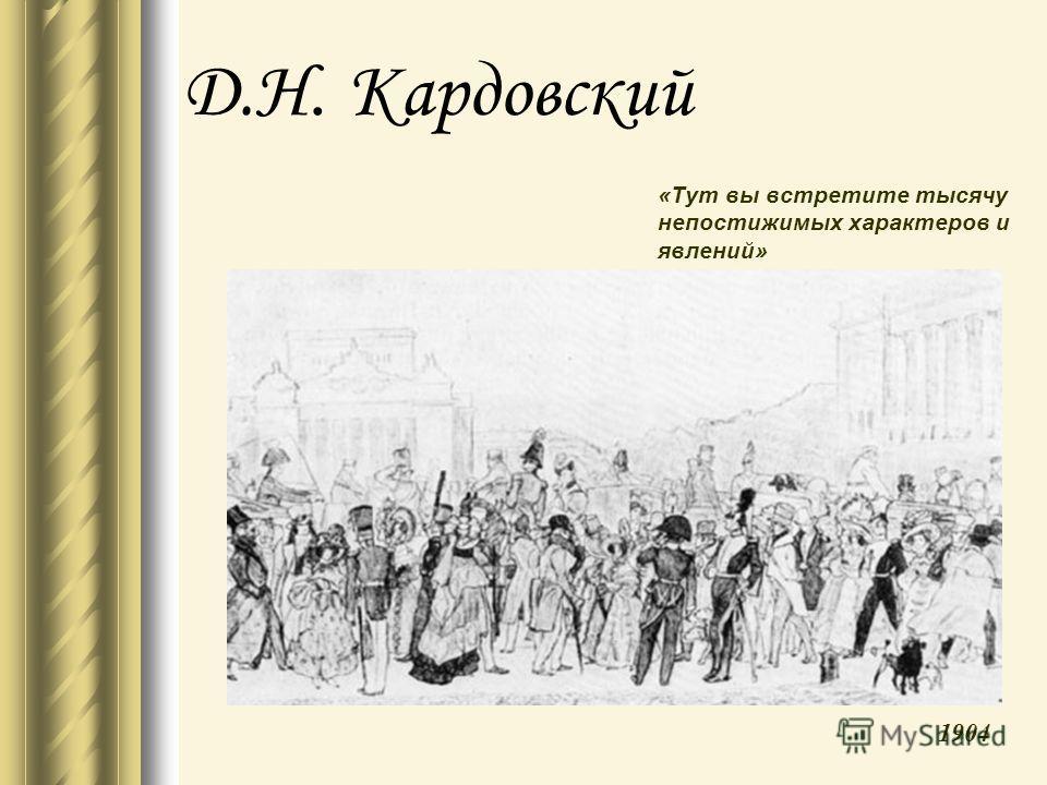 Д.Н. Кардовский «Тут вы встретите тысячу непостижимых характеров и явлений» 1904