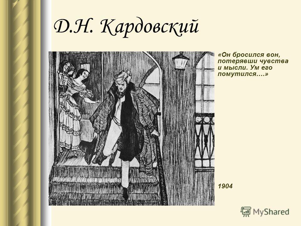 Д.Н. Кардовский «Он бросился вон, потерявши чувства и мысли. Ум его помутился….» 1904