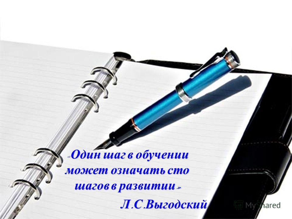 «Один шаг в обучении может означать сто шагов в развитии» Л.С.Выгодский