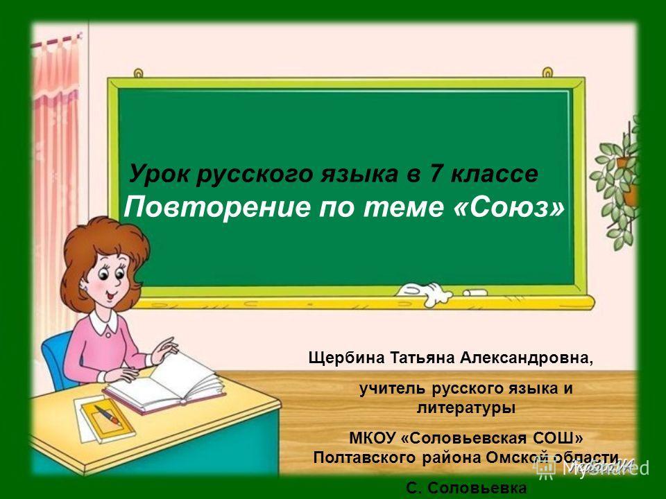Александровна учитель русского языка