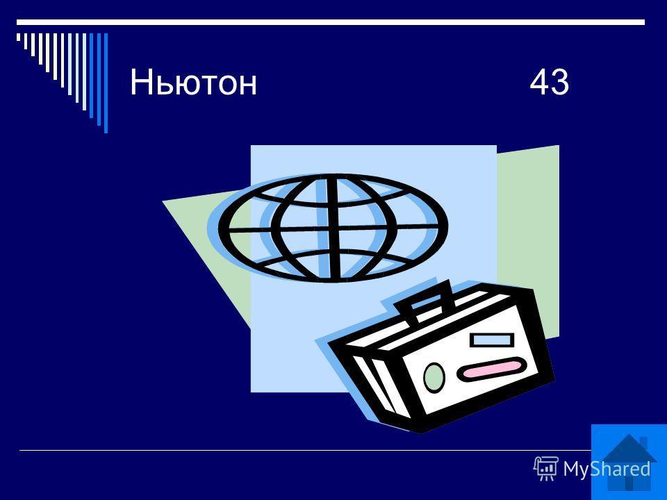 Ньютон 43