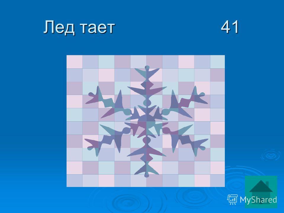 Лед тает 41