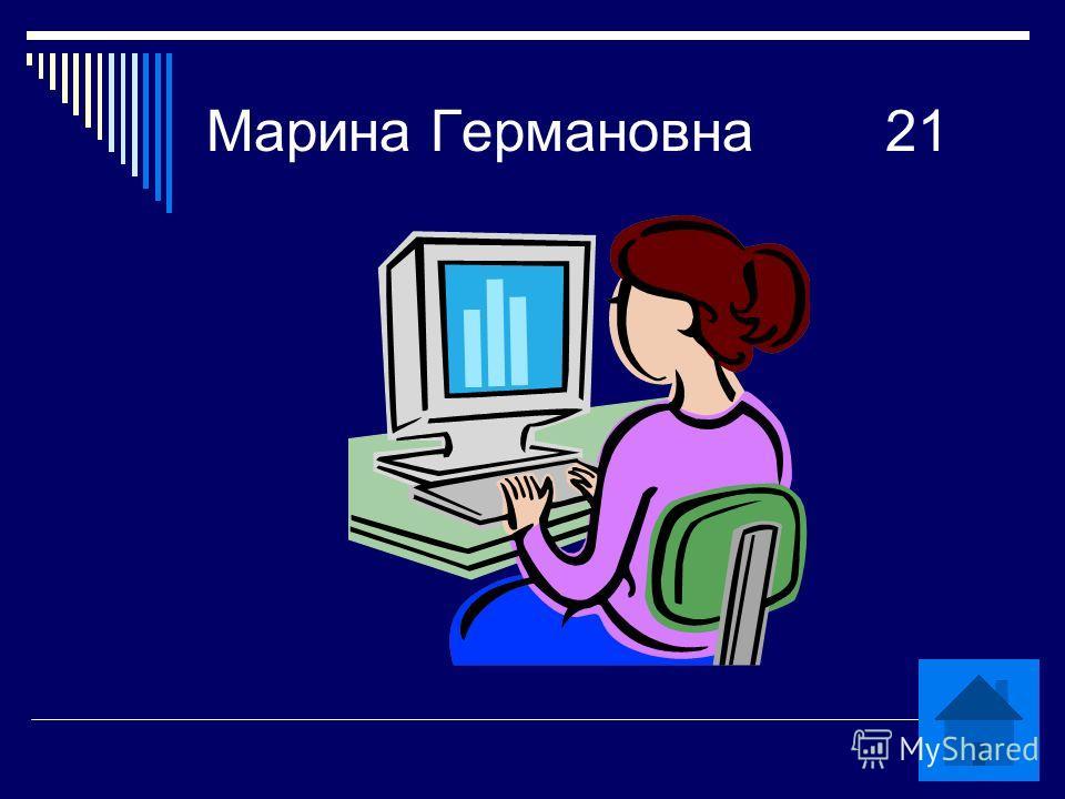 Марина Германовна 21