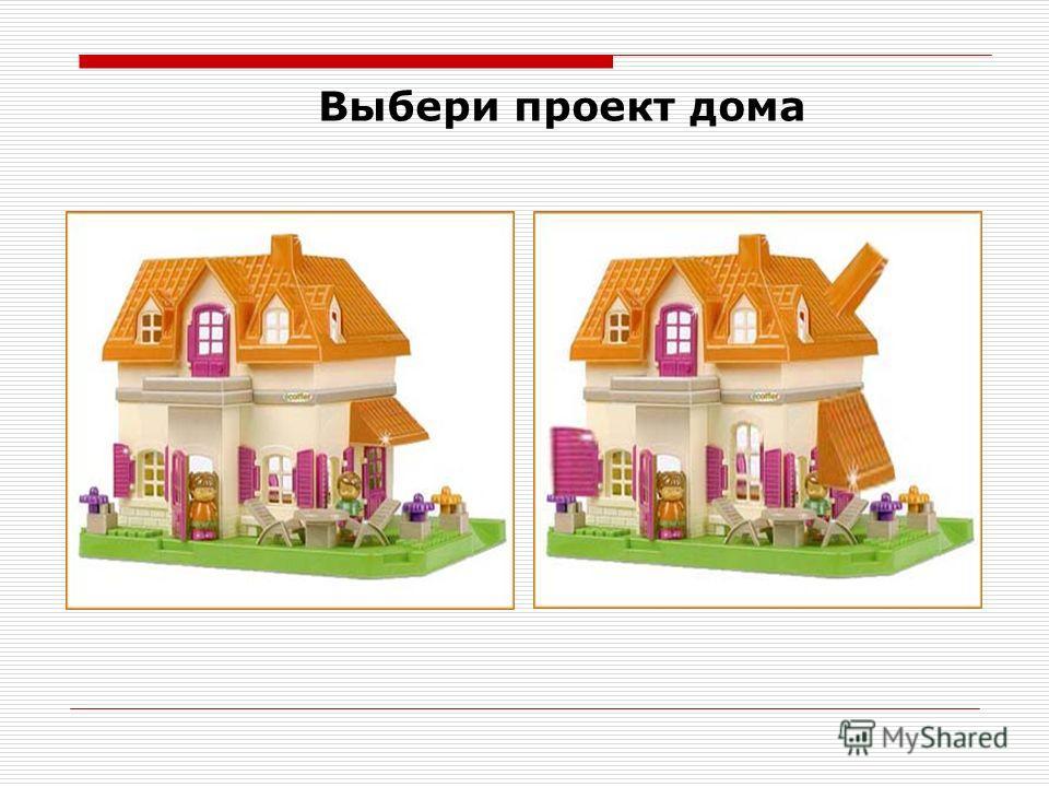 Выбери проект дома