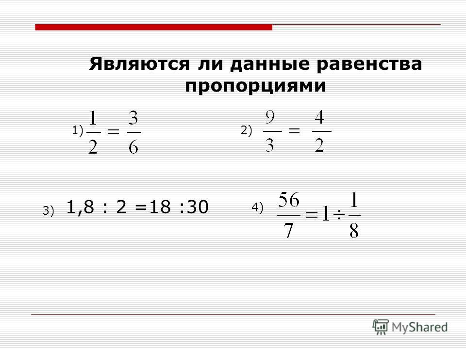 Являются ли данные равенства пропорциями 1,8 : 2 =18 :30 1)2) 3) 4)