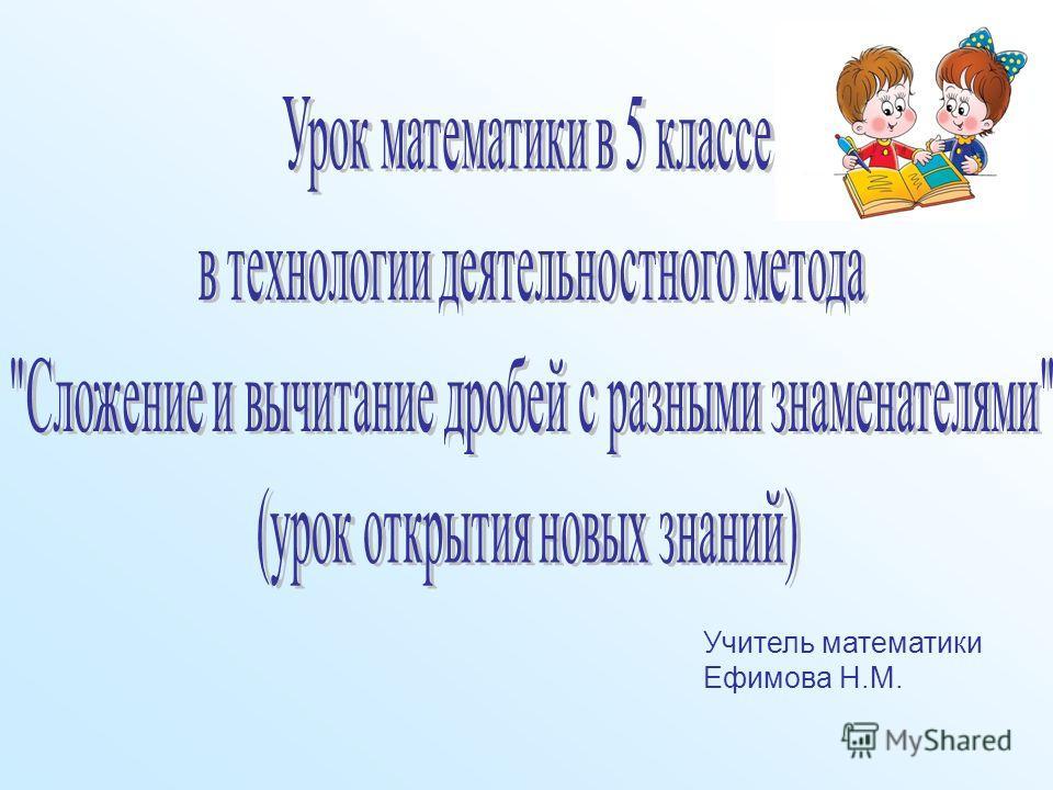 Учитель математики Ефимова Н.М.