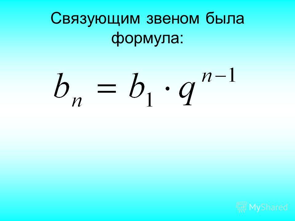 Связующим звеном была формула: