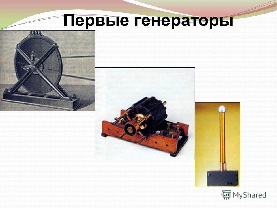 Первые генераторы