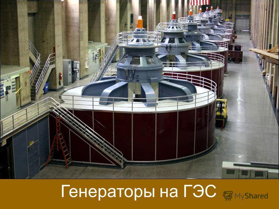 Генераторы на ГЭС
