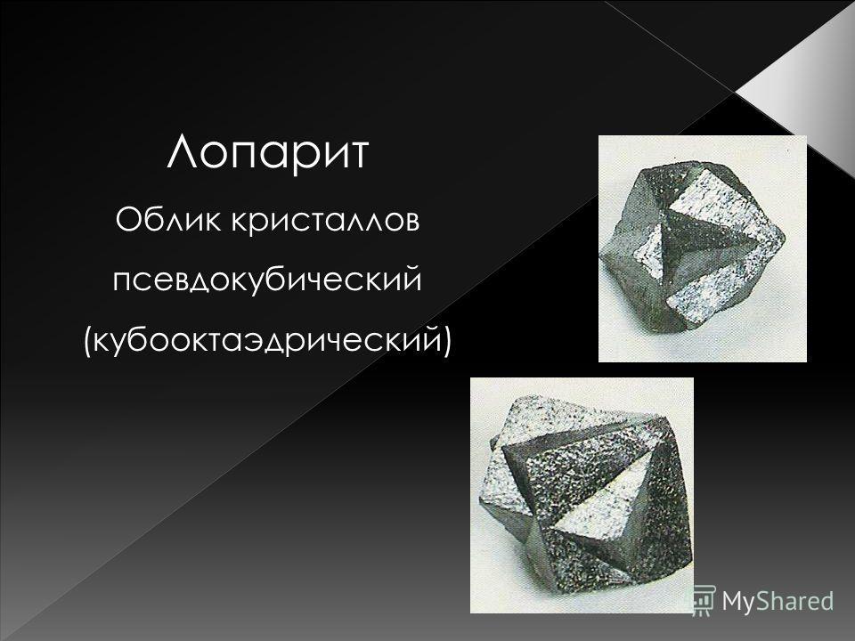 Лопарит Облик кристаллов псевдокубический (кубооктаэдрический)