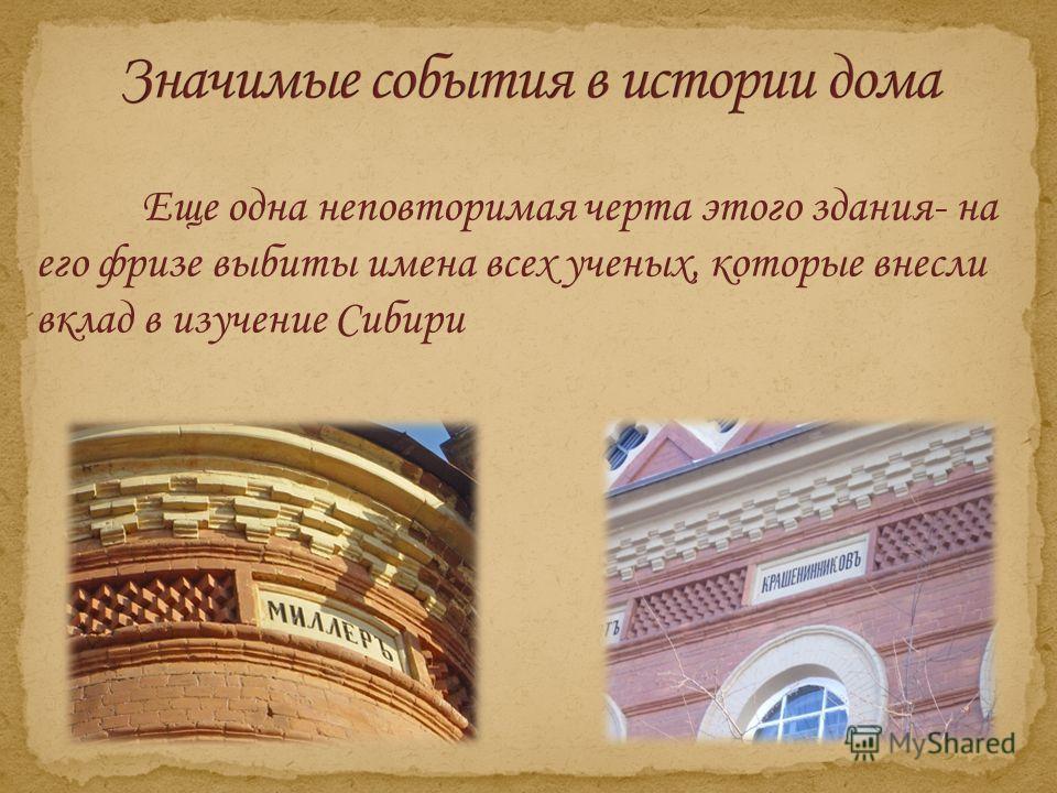 Еще одна неповторимая черта этого здания- на его фризе выбиты имена всех ученых, которые внесли вклад в изучение Сибири