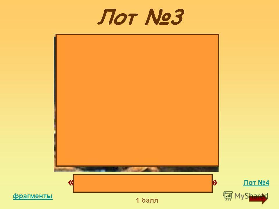 Лот 3 «Меншиков в Березове» фрагменты Лот 4 1 балл