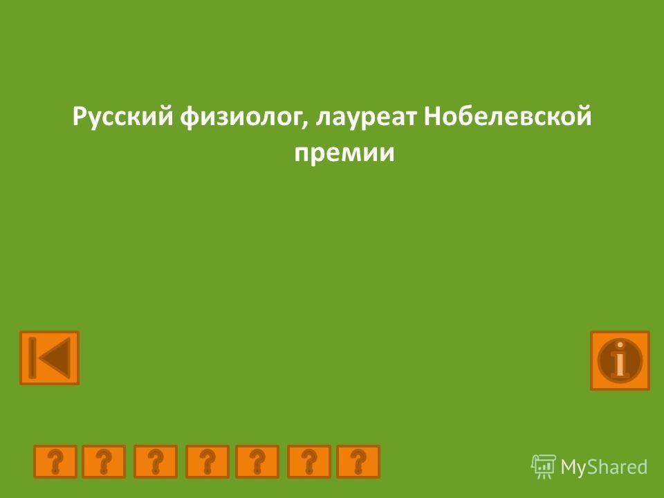 Русский физиолог, лауреат Нобелевской премии