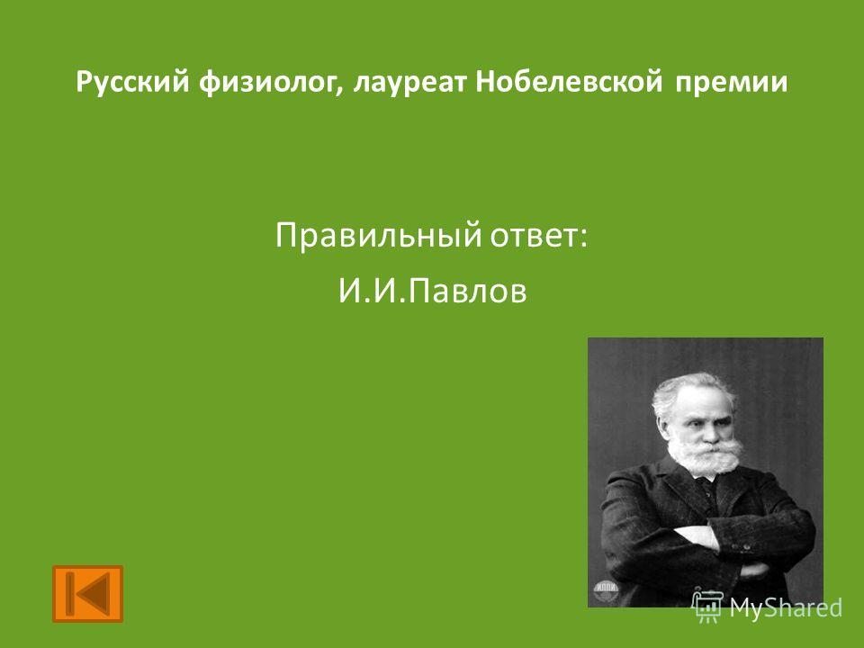 Правильный ответ: И.И.Павлов