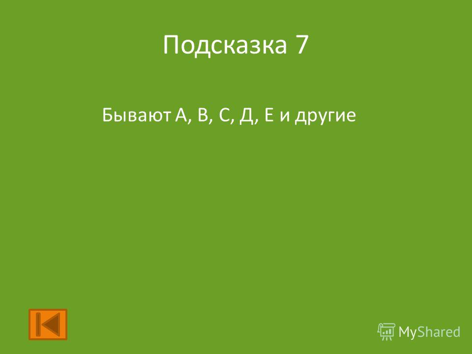 Подсказка 7 Бывают А, В, С, Д, Е и другие