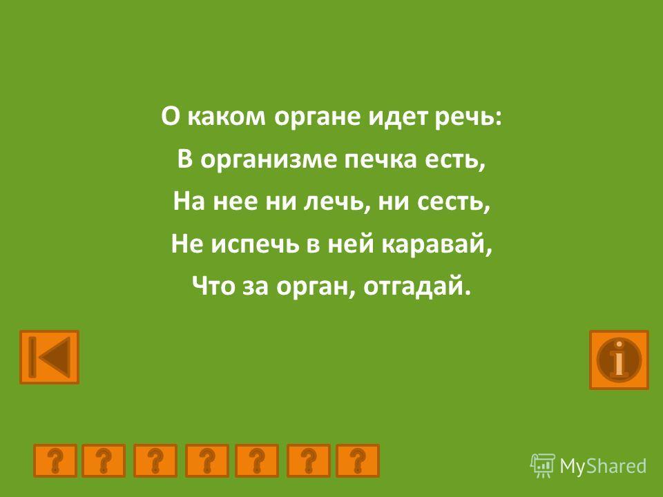О каком органе идет речь: В организме печка есть, На нее ни лечь, ни сесть, Не испечь в ней каравай, Что за орган, отгадай.