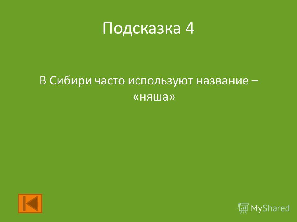 Подсказка 4 В Сибири часто используют название – «няша»