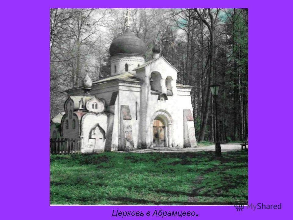 Церковь в Абрамцево.