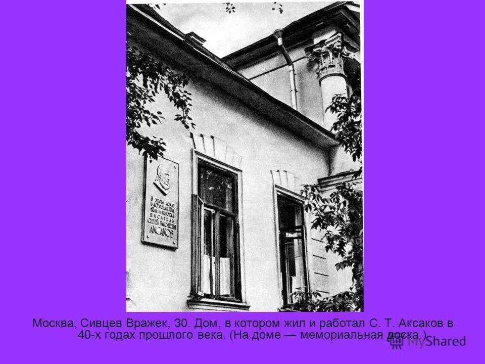 Москва, Сивцев Вражек, 30. Дом, в котором жил и работал С. Т. Аксаков в 40-х годах прошлого века. (На доме мемориальная доска.)