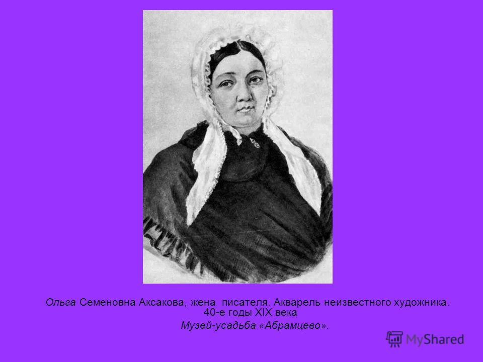 Ольга Семеновна Аксакова, жена писателя. Акварель неизвестного художника. 40-е годы XIX века Музей-усадьба «Абрамцево».