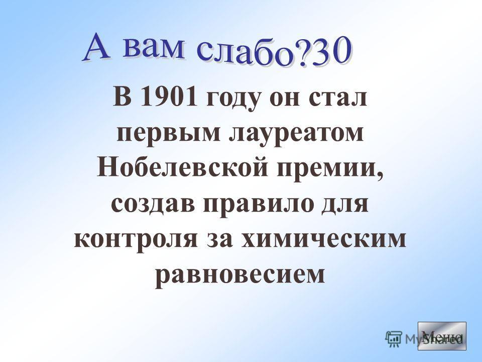 В 1901 году он стал первым лауреатом Нобелевской премии, создав правило для контроля за химическим равновесием Меню