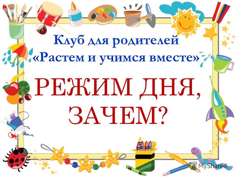 Клуб для родителей «Растем и учимся вместе» РЕЖИМ ДНЯ, ЗАЧЕМ?