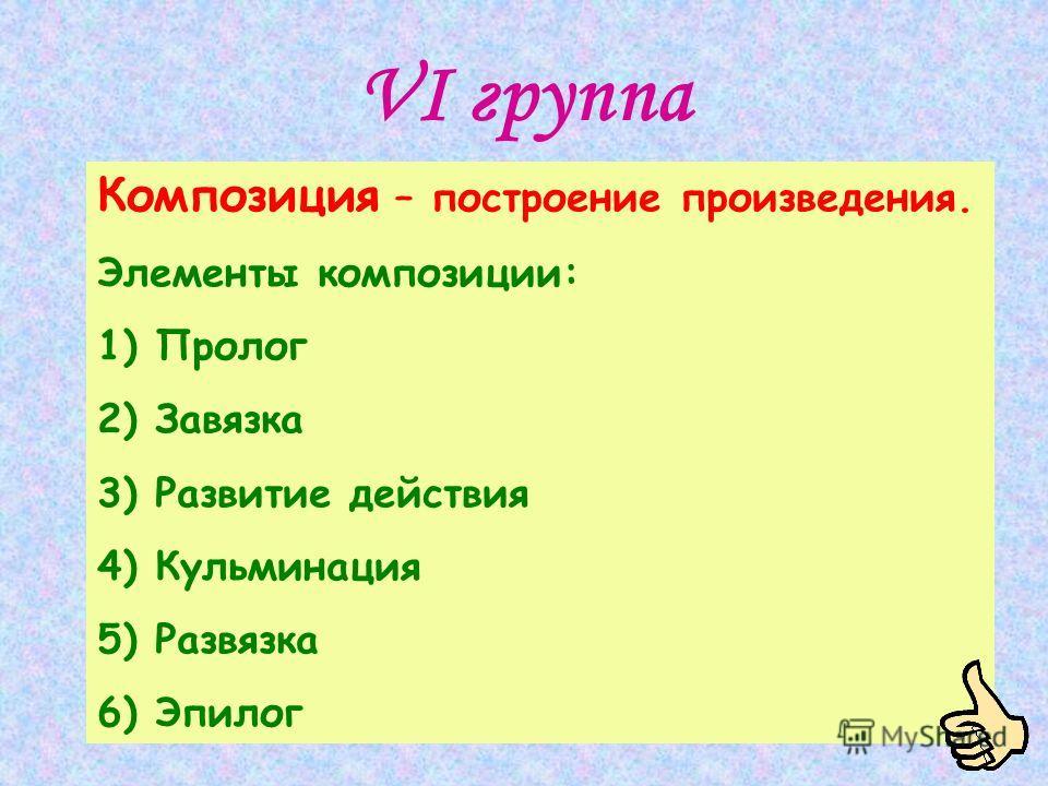 VI группа Что такое композиция? Назовите элементы композиции. Чем интересен рассказ Чехова «Хамелеон» с точки зрения композиции? Композиция – построение произведения. Элементы композиции: 1) Пролог 2) Завязка 3) Развитие действия 4) Кульминация 5) Ра